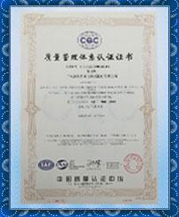 Gadlee嘉得力 ISO9001质量管理体系认证