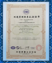 Gadlee嘉得力 ISO14001环境管理体系认证