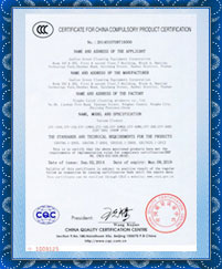 Gadlee嘉得力 国家CCC质量认证