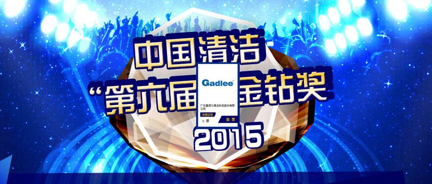 """【投Gadlee一票】2015年""""中国亚博app官方下载苹果第六届金钻奖""""【支持嘉得力】"""