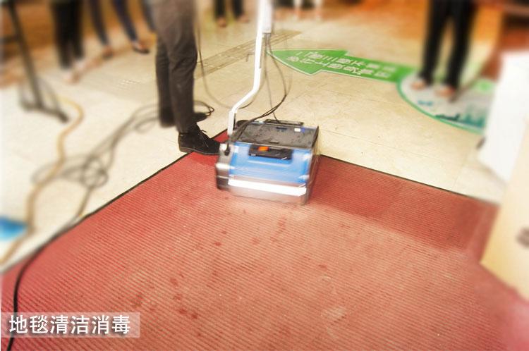 地毯消毒蒸汽洗地机