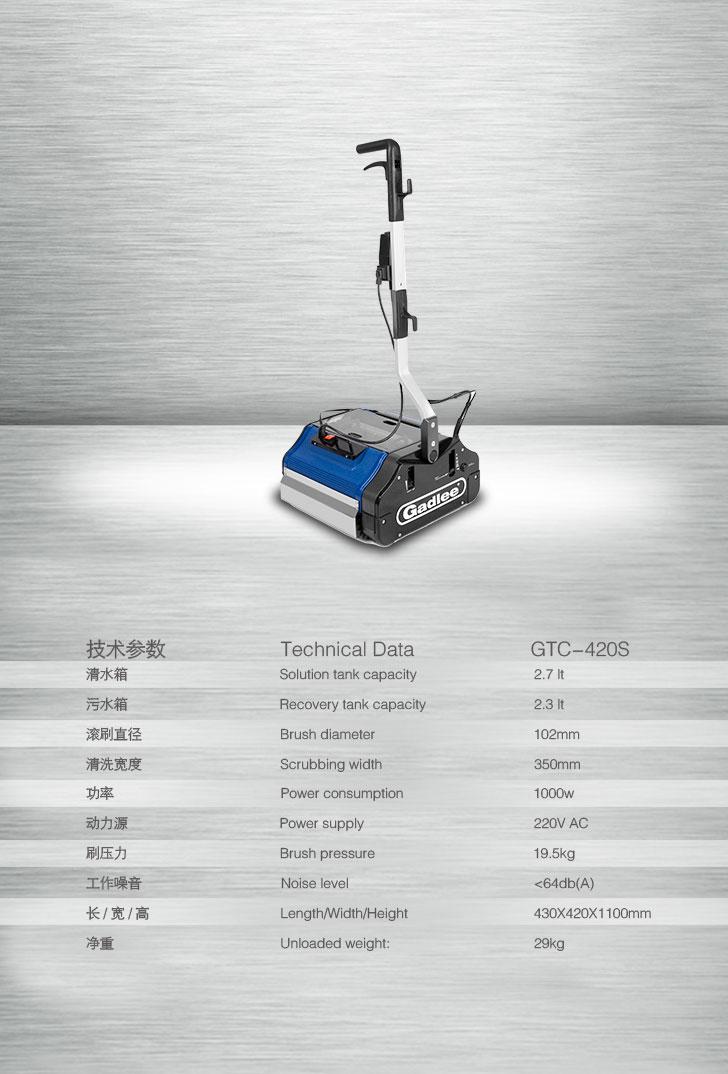 Gadlee嘉得力GTC420地毯清洗机