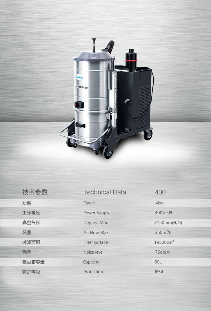 三相电源工业吸尘器