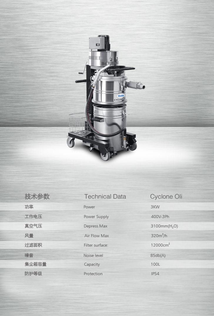 嘉得力滤油吸尘器