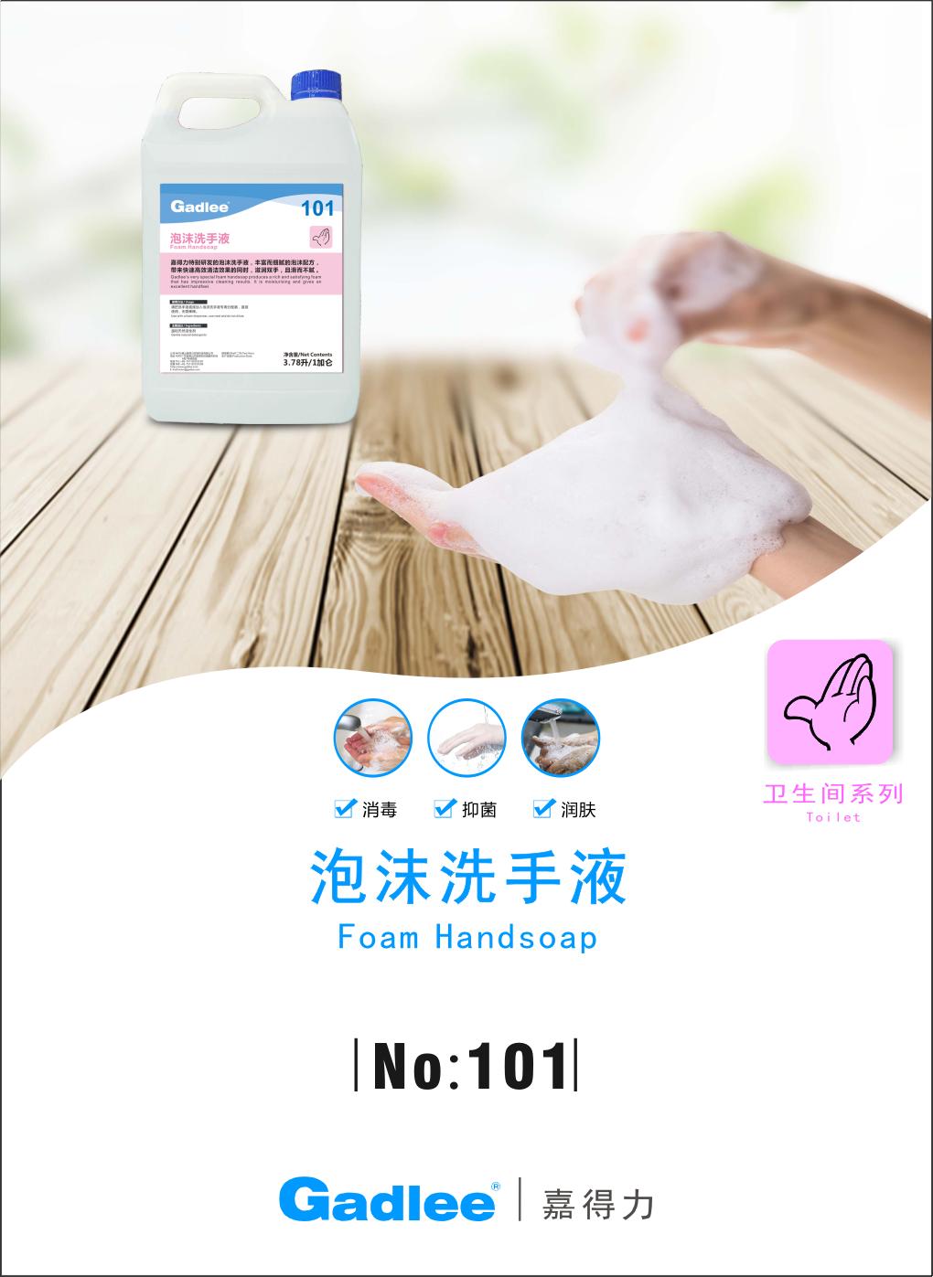 101-泡沫洗手液