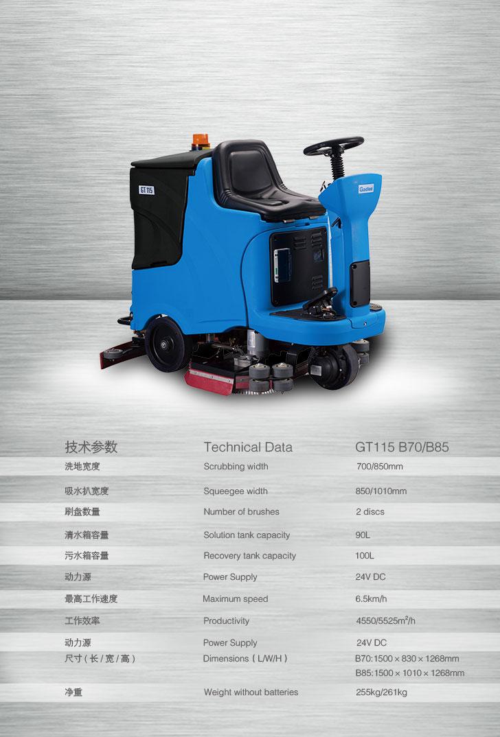 gadlee嘉得力中型驾驶式洗地机gt115