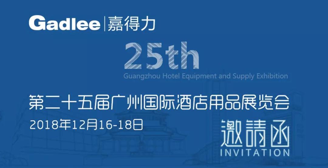 嘉得力诚邀您莅临2018年第二十五届广州国际酒店用品展览会