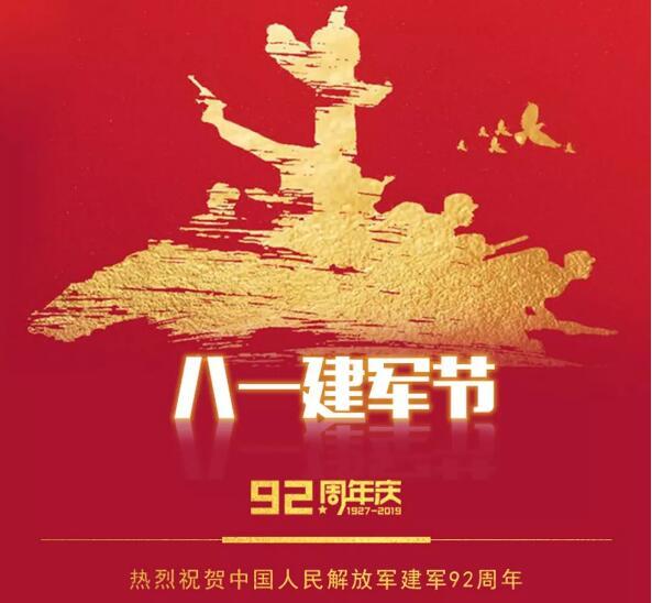 八一建军节,向最可爱的军人致敬!